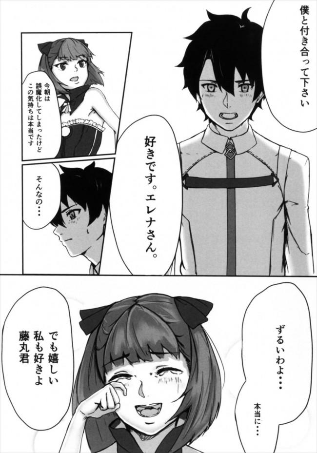 【エロ同人誌 FGO】エレナさんと付き合いたい!!【ハードコア座薬装填 エロ漫画】 (8)