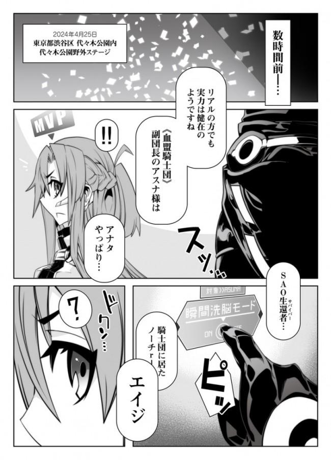 【SAO エロ漫画・エロ同人】マインドコントロールガール 10 (6)