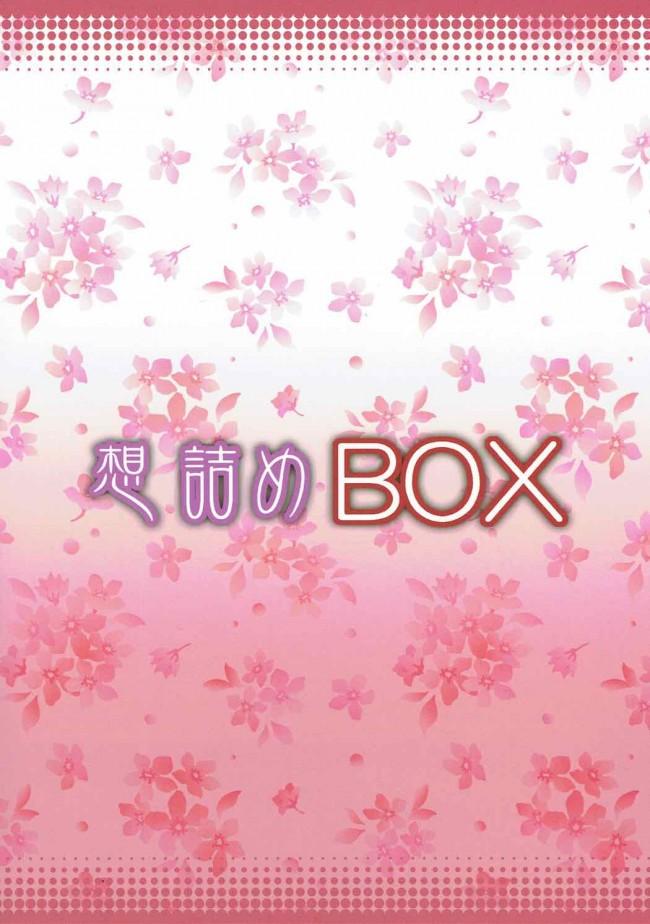 【エロ同人誌 干物妹!うまるちゃん】想詰めBOX 40【想詰め エロ漫画】 (29)