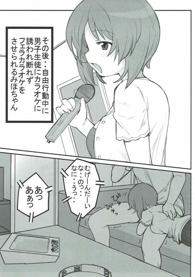 【ガルパン エロ漫画・エロ同人】やさしいふたり (18)
