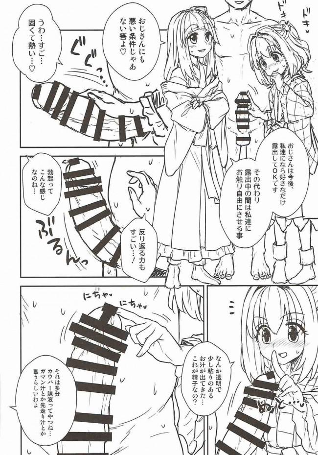 【東方 エロ漫画・エロ同人】阿求と小鈴のいってみようやってみよう (9)