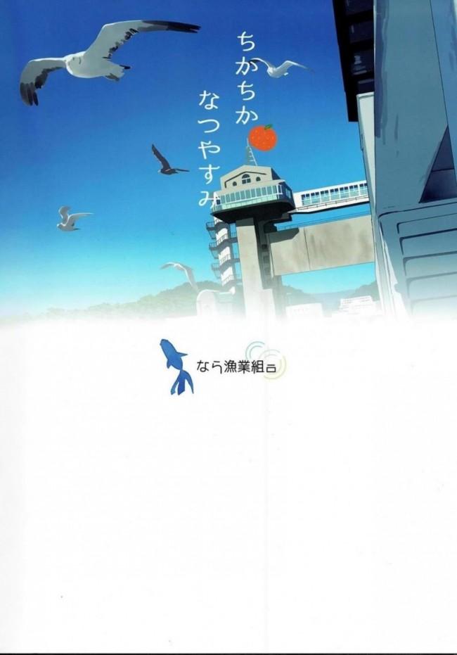 【ラブライブ! エロ漫画・エロ同人】ちかちかなつやすみ (30)
