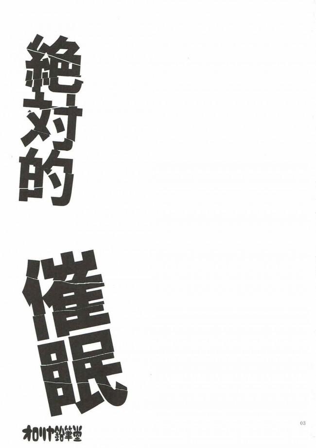 【プリパラ エロ漫画・エロ同人】絶対的催眠 (2)