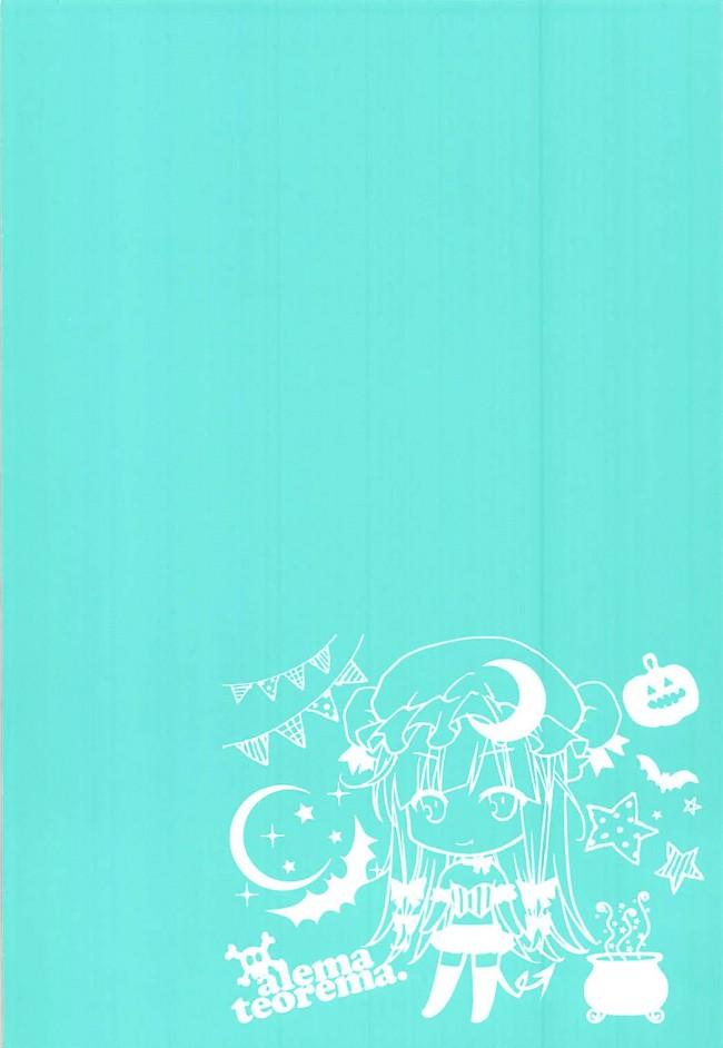 【東方 エロ漫画・エロ同人】GARIGARI 88 (2)