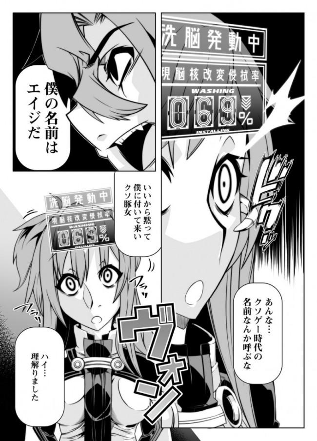 【SAO エロ漫画・エロ同人】マインドコントロールガール 10 (7)