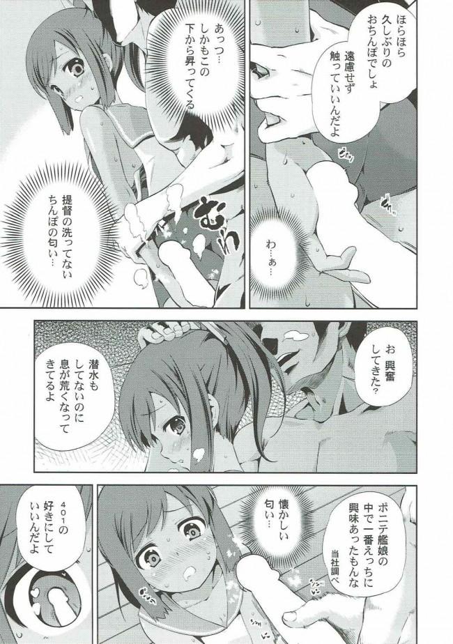【艦これ エロ漫画・エロ同人】ポニテ (37)