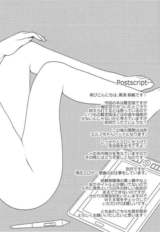 【エロ同人誌 エロマンガ先生】そんな名前の人でした。-暫定版-【エロ漫画】 (23)
