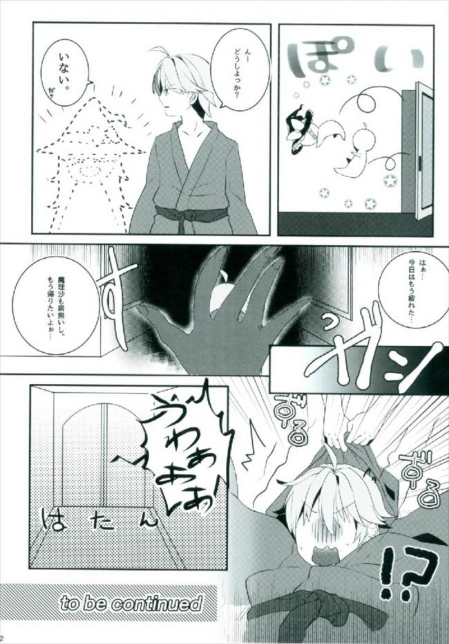 【東方 エロ漫画・エロ同人】えっちな幻想郷~パチュリーとえっちな魔法編~ (20)