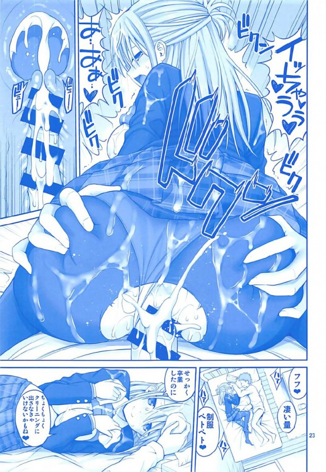 【エロ同人誌 月曜日のたわわ】解禁日のたわわ ~前髪ちゃんひとりじめ~【ぽぽちち エロ漫画】 (22)