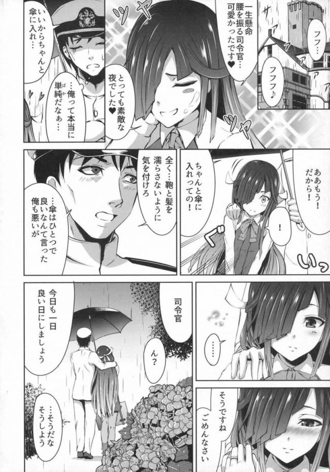 【艦これ エロ漫画・エロ同人】蜜月デストロイヤー 1 (25)