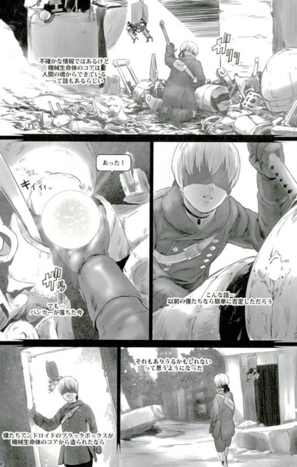 【ニーアオートマタ エロ漫画・エロ同人】クズノユメ (19)