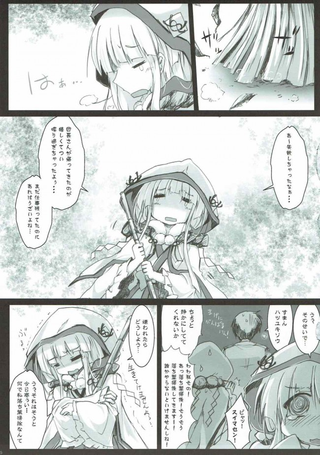 【フラワーナイトガール エロ漫画・エロ同人】ハツかわ (3)