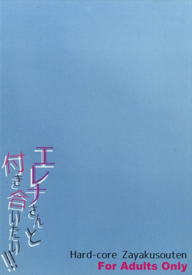 【エロ同人誌 FGO】エレナさんと付き合いたい!!【ハードコア座薬装填 エロ漫画】 (24)