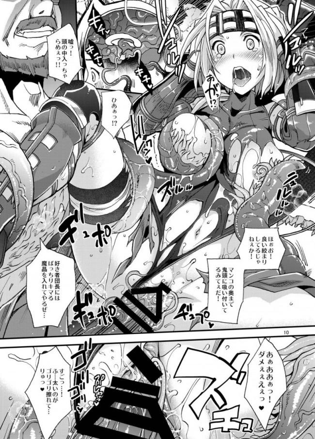 【グラブル エロ同人誌】対魔忍ジータ【ゆにきゅう】 (10)