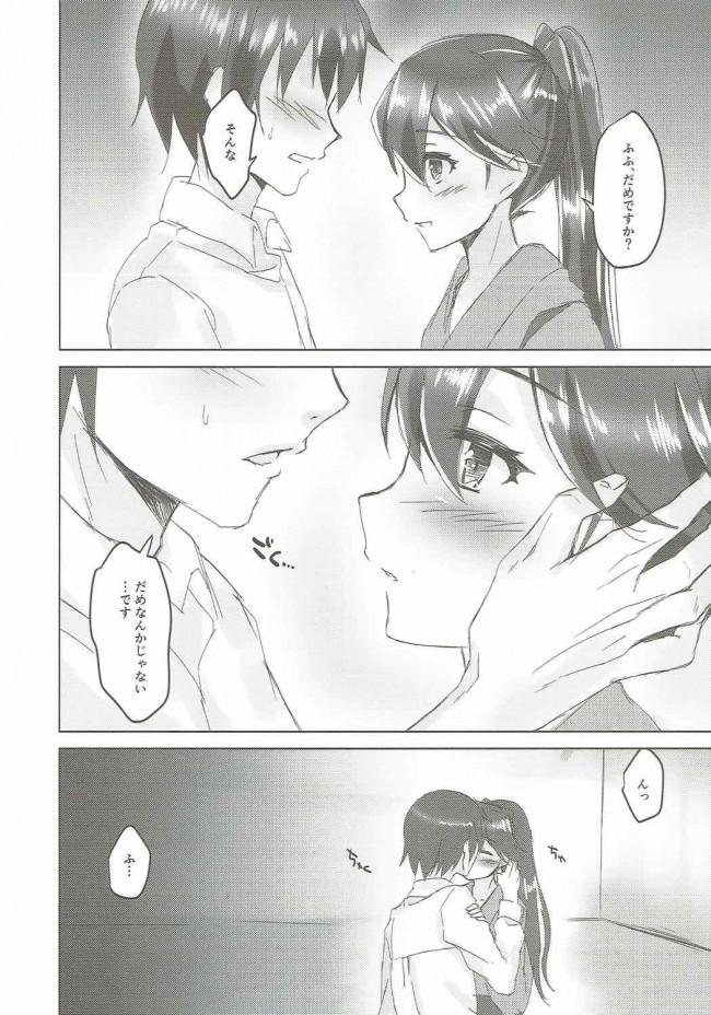 【艦これ エロ漫画・エロ同人】今宵、鳳翔さんと。 (5)