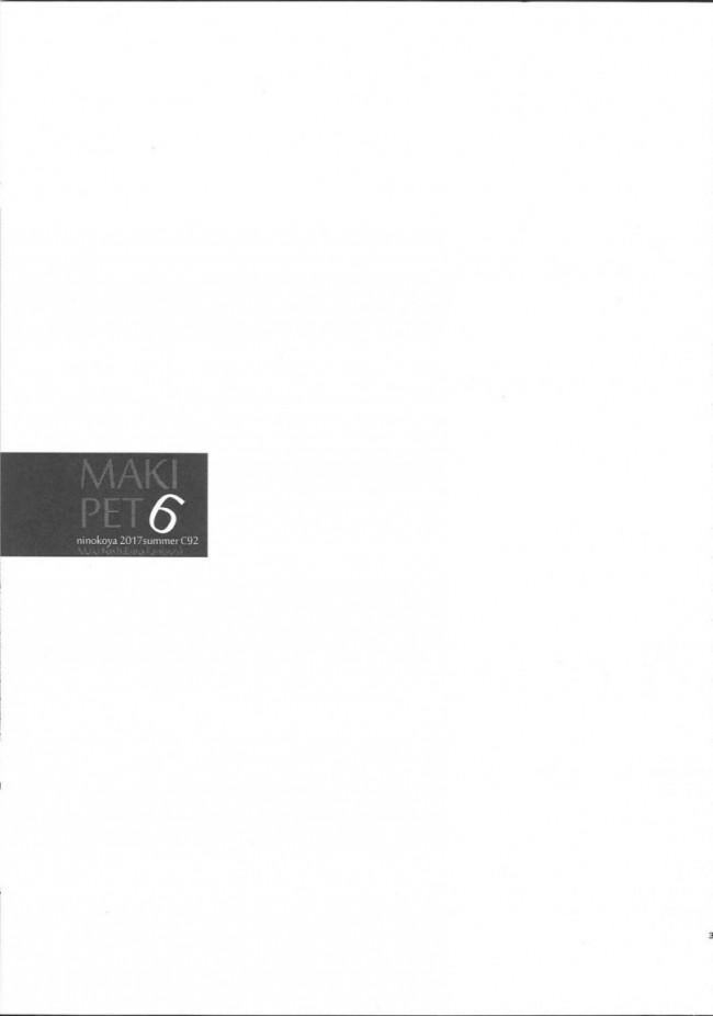 【ラブライブ! エロ漫画・エロ同人】MAKIPET 6 (3)