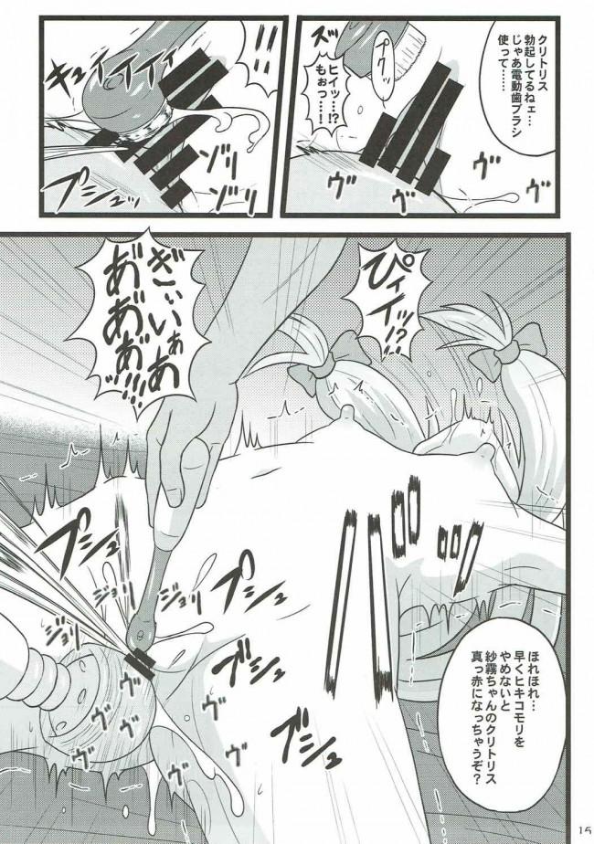 【エロマンガ先生 エロ同人誌・エロ漫画】ヒキコモリ支援がやってくる!! (14)