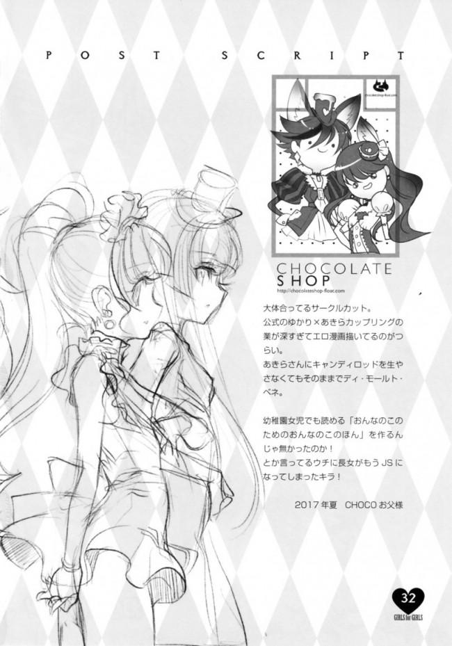 【プリキュア エロ漫画・エロ同人】少女用少女 Vol.1 プリキュアアラモード編 (30)