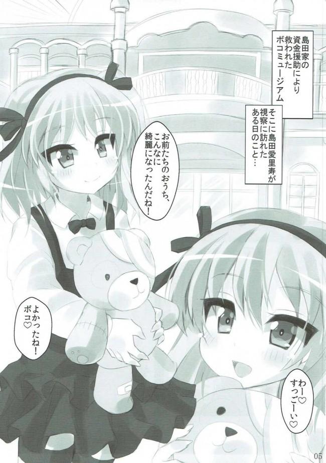 【ガルパン エロ漫画・エロ同人】愛里寿ちゃんと着ぐるみ◯ックス (4)