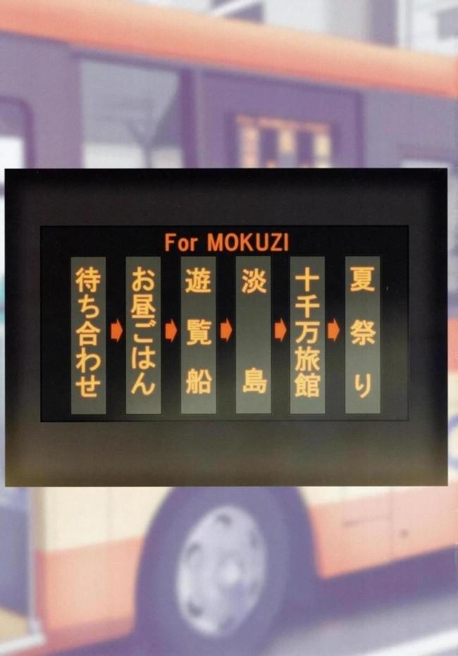 【ラブライブ! エロ漫画・エロ同人】ちかちかなつやすみ (4)