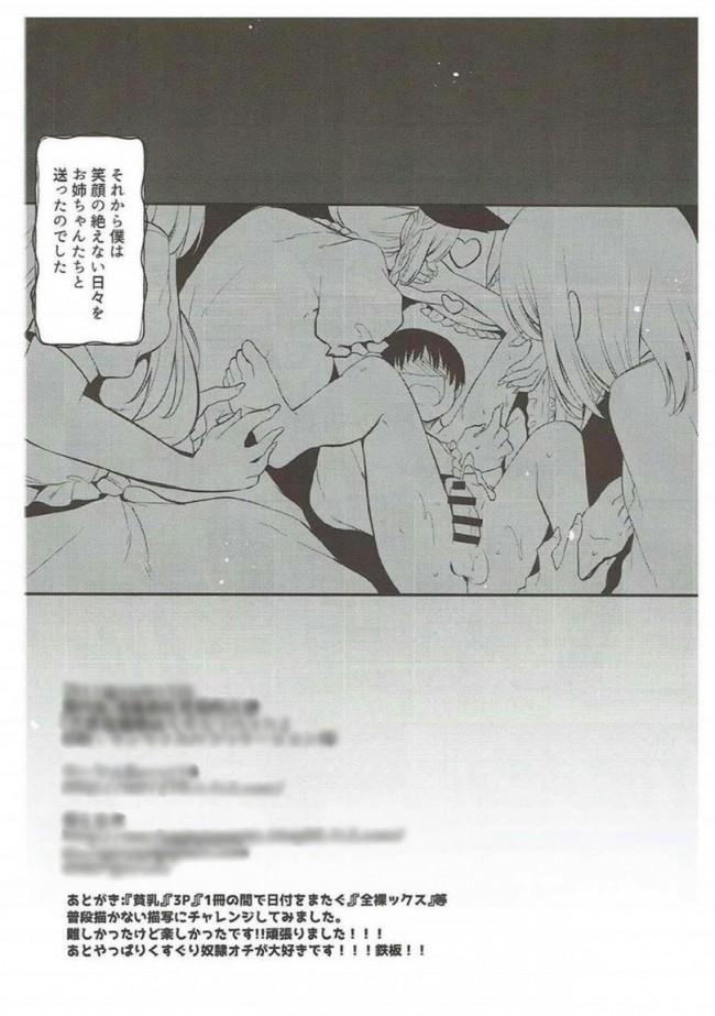 【東方 エロ漫画・エロ同人】古明地姉妹のくすぐりペット (28)