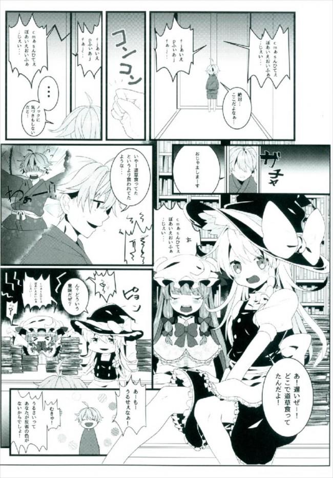 【東方 エロ漫画・エロ同人】えっちな幻想郷~パチュリーとえっちな魔法編~ (5)