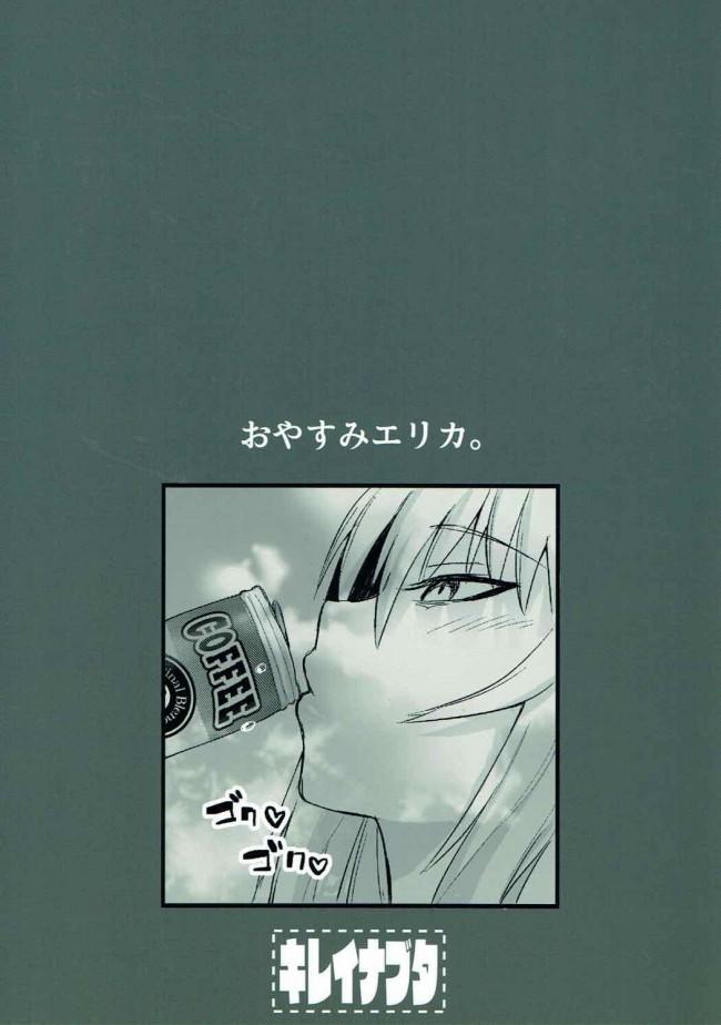 【ガルパン エロ漫画・エロ同人】おやすみエリカ。 (26)