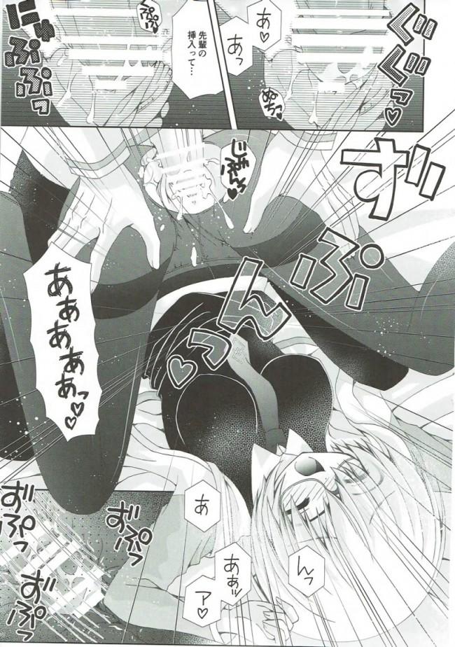 【FGO エロ漫画・エロ同人】せんぱいもっとかまってください (20)