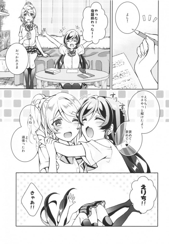 【ラブライブ! エロ漫画・エロ同人】ふたなりせっくす (4)