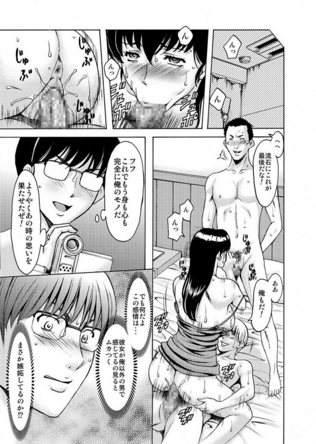 【めぞん一刻 エロ漫画・エロ同人】人妻管理人響子 5 完堕ち編 (19)