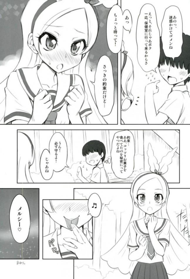 悶々セシ本 (キラキラ☆プリキュアアラモード) (22)
