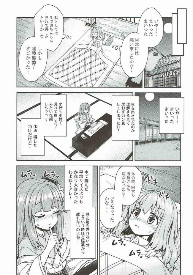【東方 エロ漫画・エロ同人】阿求と小鈴のいってみようやってみよう (4)