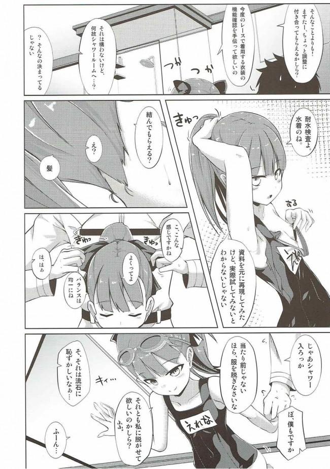 【FGO エロ漫画・エロ同人】マハトマ実験室 (5)