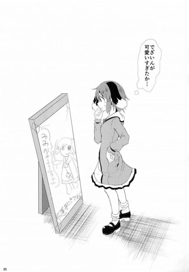 【東方Project エロ同人・エロ漫画】そうだ 響子 抜こう。 (34)