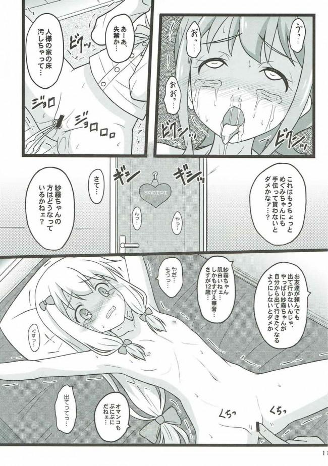 【エロマンガ先生 エロ同人誌・エロ漫画】ヒキコモリ支援がやってくる!! (10)