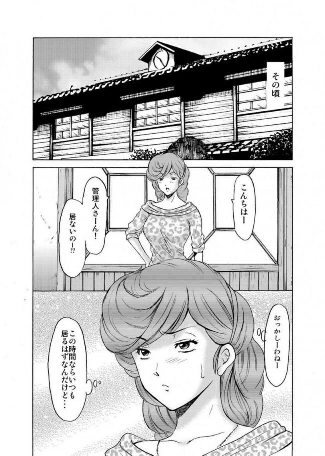 【めぞん一刻 エロ漫画・エロ同人】人妻管理人響子 5 完堕ち編 (26)
