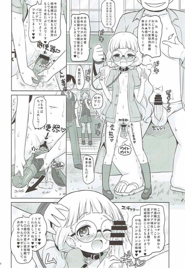 【プリパラ エロ漫画・エロ同人】絶対的催眠 (17)