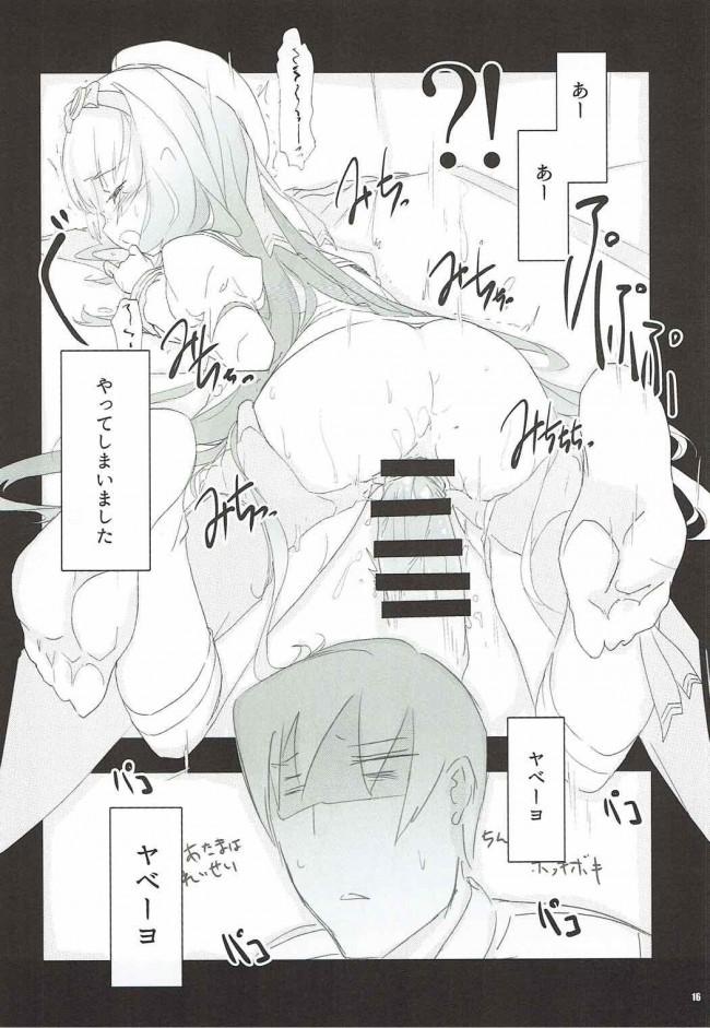 【艦これ エロ漫画・エロ同人】駆逐艦vs海防艦 EXREVUE (15)