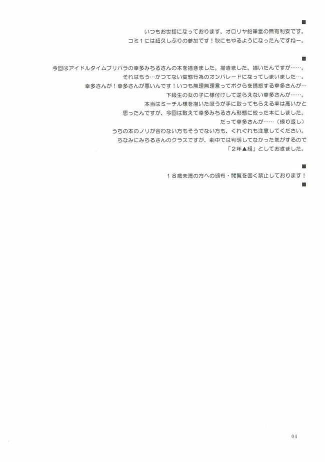 【プリパラ エロ漫画・エロ同人】絶対的催眠 (3)