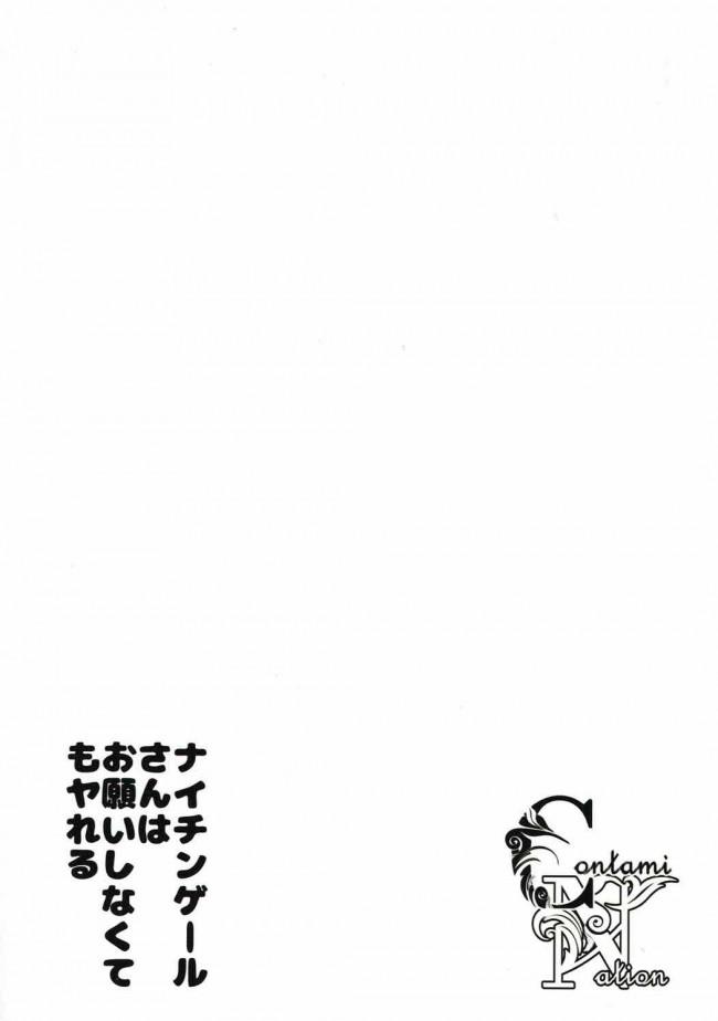 【FGO エロ漫画・エロ同人】ナイチンゲールさんはお願いしなくてもヤれる (17)
