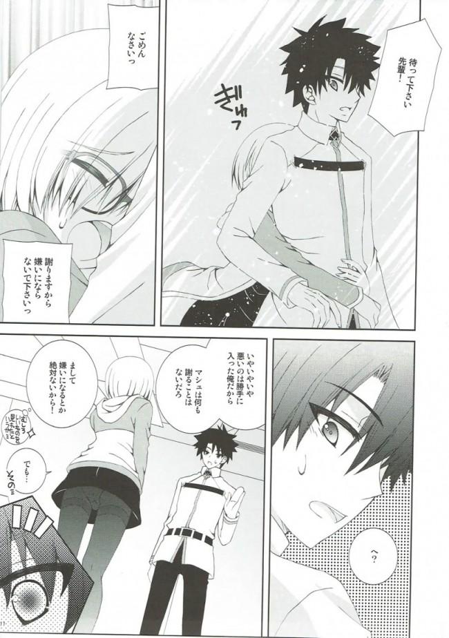 【FGO エロ漫画・エロ同人】せんぱいもっとかまってください (10)