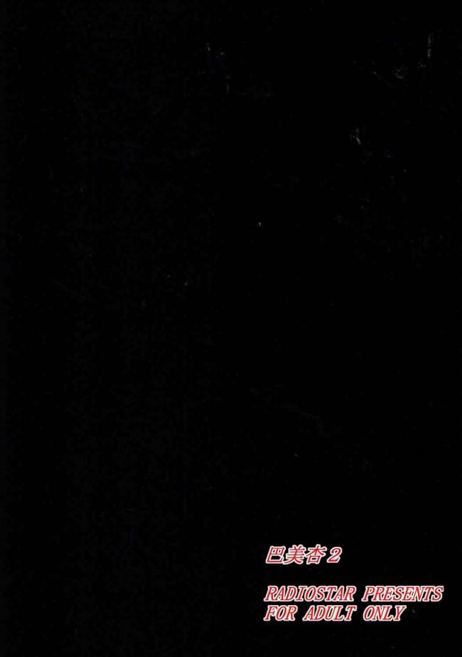 【エロ同人 まどマギ】巴美杏2【エロ漫画】 (18)