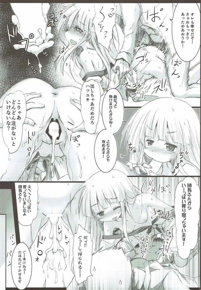【フラワーナイトガール エロ漫画・エロ同人】ハツかわ (14)