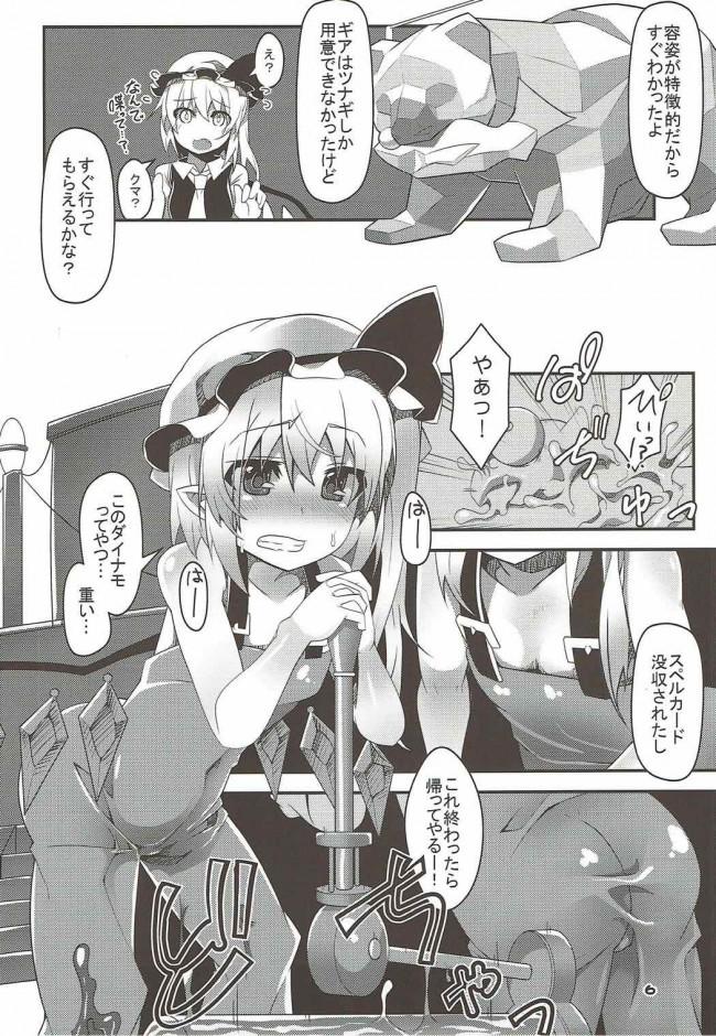 【東方 エロ同人誌】フラントゥーン2【天使の羽】 (4)
