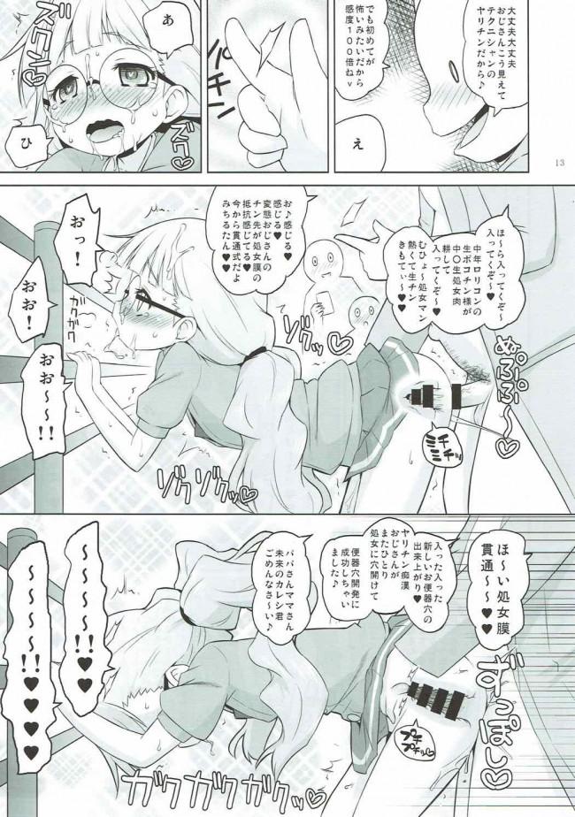 【プリパラ エロ漫画・エロ同人】絶対的催眠 (12)
