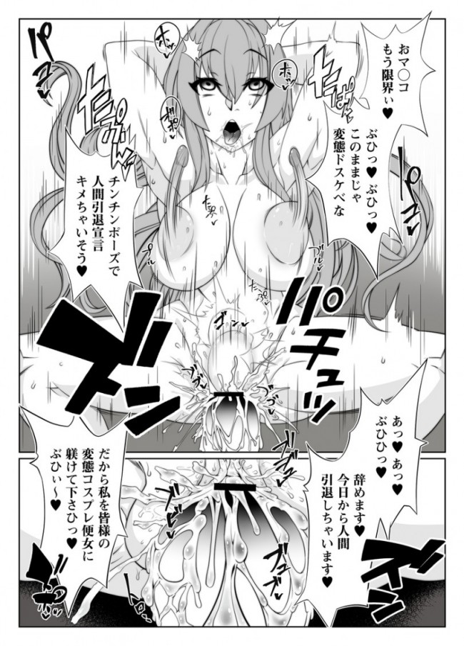 【SAO エロ漫画・エロ同人】マインドコントロールガール 10 (14)