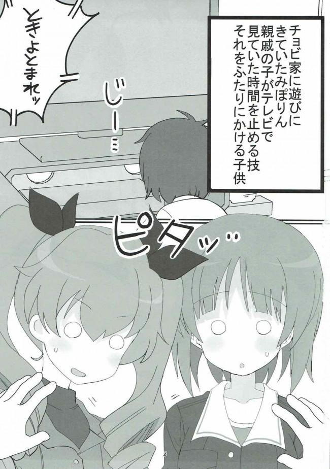 【ガルパン エロ漫画・エロ同人】やさしいふたり (2)