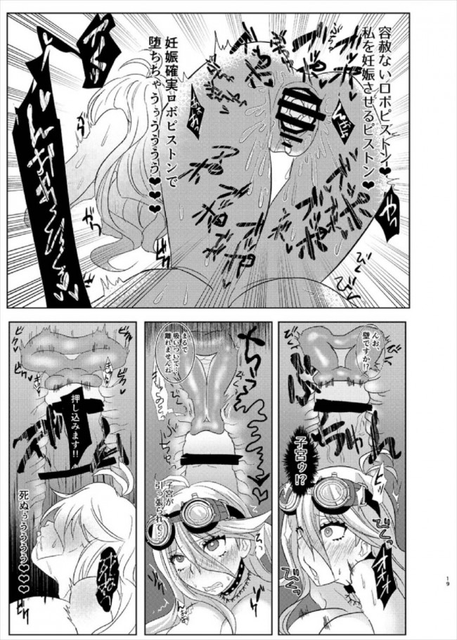 【ダンガンロンパ エロ漫画・エロ同人】お待ちください入間さん【さかむし屋】 (19)