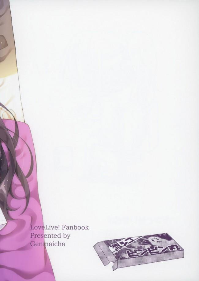 【ラブライブ! エロ漫画・エロ同人】ふたなりせっくす (29)