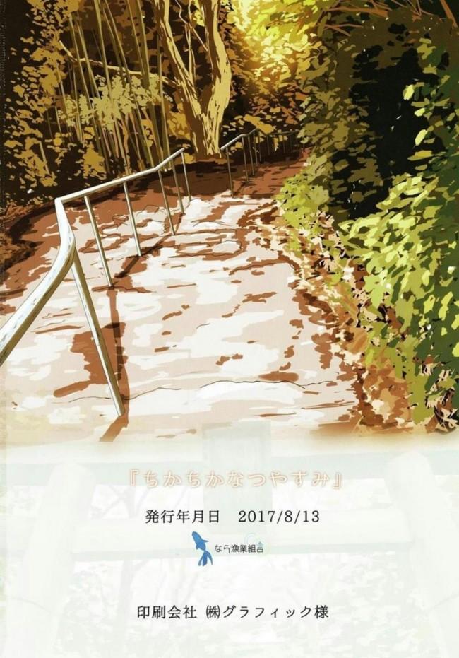 【ラブライブ! エロ漫画・エロ同人】ちかちかなつやすみ (29)